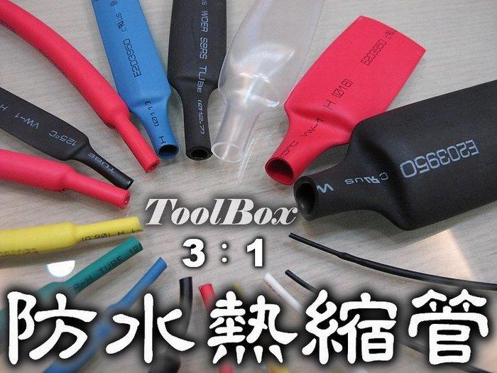 【ToolBox】《3:1含膠防水熱縮管Φ3.2mm黑~5公尺90元》熱縮套管/絕緣管/熱縮膜/熱縮管/熱縮套/防電套
