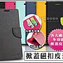 [免運費] 蘋果 7 iPhone X 掀蓋皮套 5 iPho...
