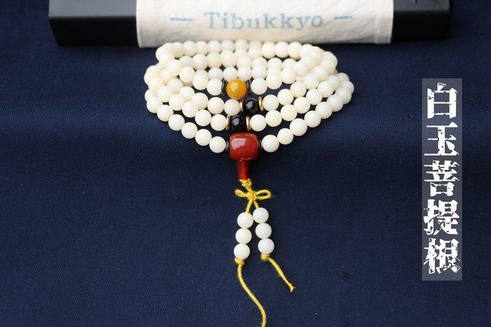 Tibukkyo德榕藏品 精品白玉菩提根 8mm圓珠 純正天然奶白色 菩提子串珠手鍊項鍊飾品配件工藝品宗教藝品