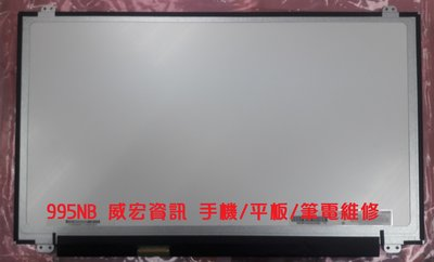 ACER E5 532G 573G 574G 575G 筆電維修 15.6吋 FHD 換面板 維修液晶 修螢幕 螢幕破裂