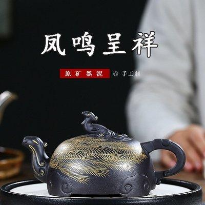 高鳴商城 宜興紫砂壺 名家手工黑泥鳳鳴呈祥壺 功夫泡茶壺定制 編號a005