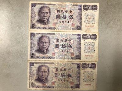 168小市場NO144民國61年台灣銀行(A版) 伍拾圓紙鈔/紫色50元鈔票 珍藏