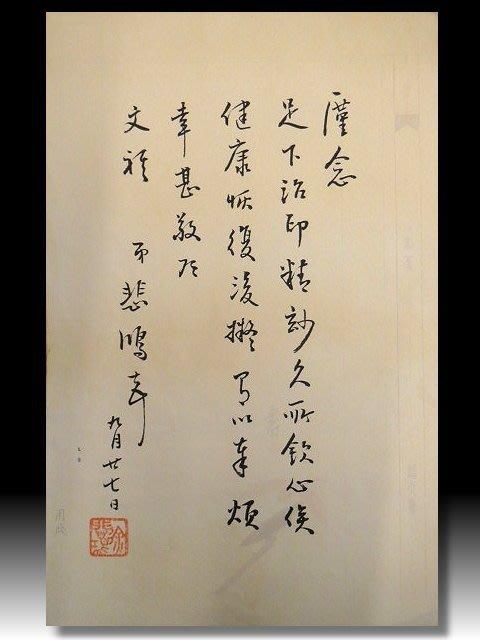 【 金王記拍寶網 】S1069  中國近代名家 徐悲鴻款 水墨印刷書信書法一張 罕見 稀少