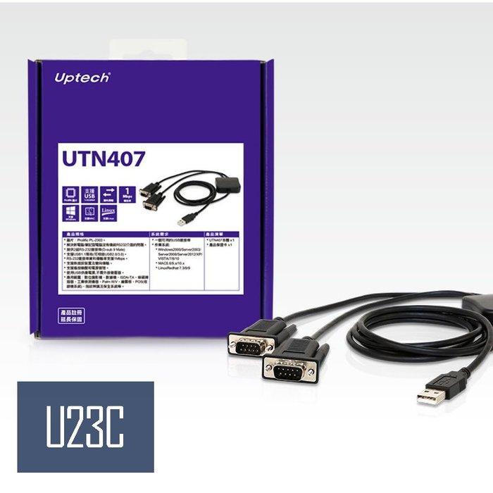 『嘉義U23C全新含稅』Uptech UTN407 USB to 2-Port RS-232