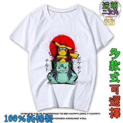 【逆萌二次元】實體照 新款 噴火龍妙蛙種子火影忍者1♥純棉短T短袖男女♥上衣服T恤YB