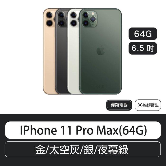 IPhone 11 Pro Max (64G) 6.5吋  金/太空灰/銀/夜幕綠