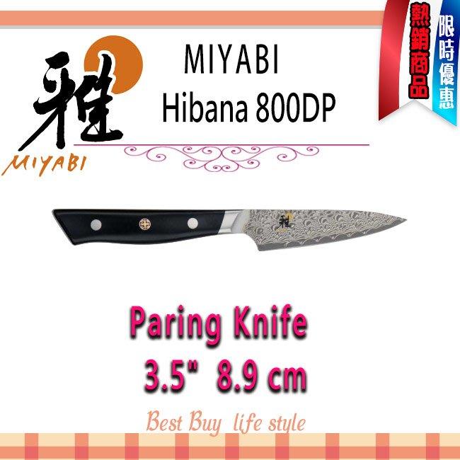 德國 Zwilling  MIYABI 雅 800DP Hibana  3.5吋 8.9cm 削皮刀 剝皮刀 雕花刀