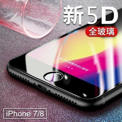 ☆偉斯科技☆iPhone8 Plus  iPhone7 Plus滿版5D玻璃貼 四邊縮邊 9H硬度 現貨供應中