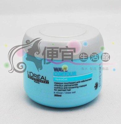 便宜生活館【深層護髮】萊雅L OREAL~新盈波活采髮膜200ML(捲髮專用)-維持捲度專用~
