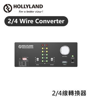 『e電匠倉』HOLLYLAND 2/4 Wire Converter 2/4線訊號轉換器 訊號轉換 XLR 對講機