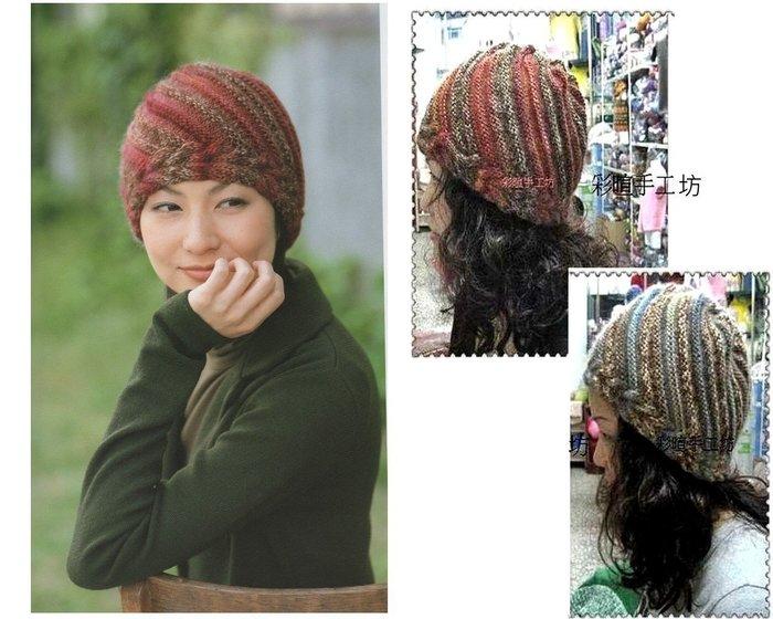 編織Olympus美可段染毛線帽材料包~多色任選!圍巾、披肩~編織書、手工藝材料 、編織工具、進口毛線~☆彩暄手工坊☆