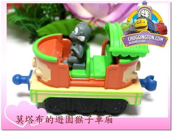 愛卡的玩具屋 ㊣ 正版CHUGGINGTON 恰恰特快車 火車寶寶 合金小火車-猴子車廂