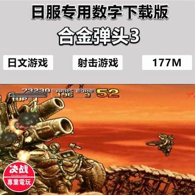 Switch任天堂NS游戲 合金彈頭3 Metal Slug NEOGEO 數字版下載碼~【阿鳳】