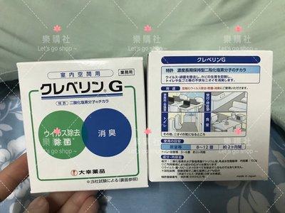 【現貨】日本境內  Cleverin 加護靈 150g