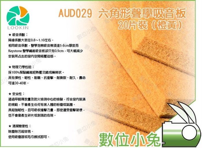 數位小兔【 KEYSTONE 六角形聲學吸音板 橙黃 】纖維 吸音板 防噪音 公司貨 20片組 橙黃色 六角形 聲學