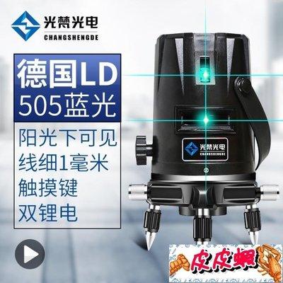 光梵 水平儀綠光高精度自動打線5線激光德國強光室外紅外線藍光 MBS【皮皮蝦】