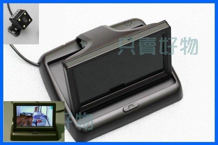 只賣好物【當天出貨】折疊式螢幕+鏡頭 高解析4.3吋LCD螢幕+CCD 4顆LED燈鏡頭 倒車監視器 倒車鏡頭 後視