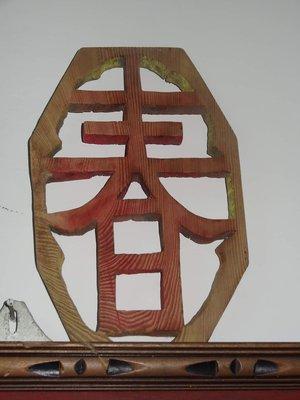 [御寶閣] 古董 文物 藝品 字畫 化石~檜木雕 老木雕 春字 老檜木