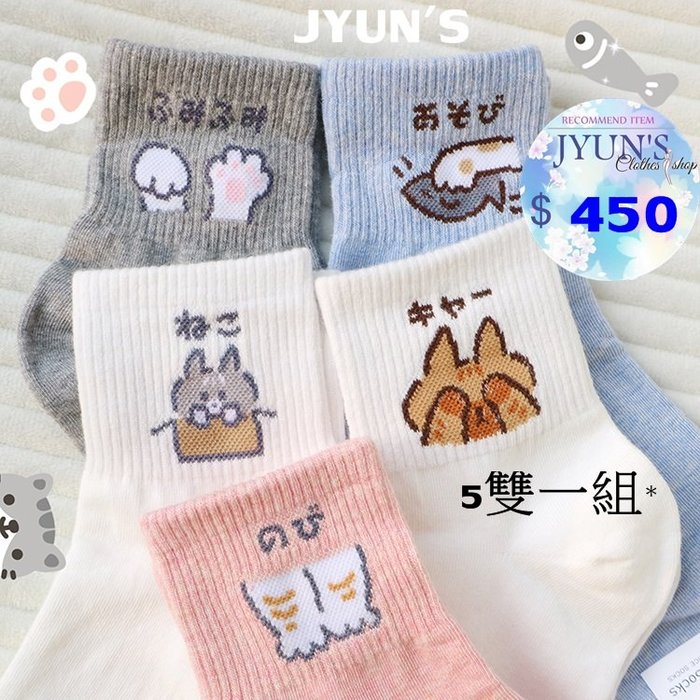 JYUN'S 新品韓國進口韓國製激萌貓咪可愛爪爪日系CAT中筒襪卡通棉襪子 5款一組 預購