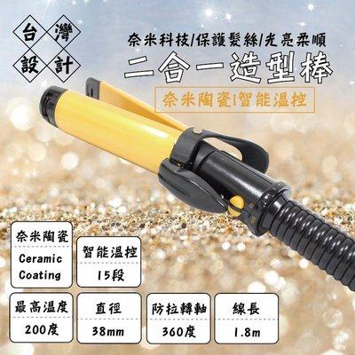 一年保固+公司貨【SHOWGIRL 二合一造型電棒】奈米陶瓷/隔熱安全/15段溫度/造型棒/HI-M915【LD043】