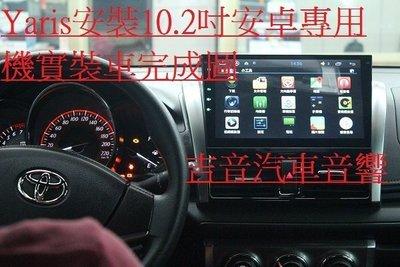 ◎吉音汽車音響◎YARIS專用10.2吋螢幕主機內建數位電視/衛星導航/藍芽支援行車紀錄器