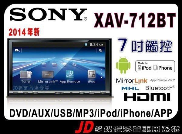 【JD 新北 桃園】SONY XAV-712BT 7吋DVD 藍芽觸控螢幕主機 *HDMI / MHL 輸入 公司貨 支援Android
