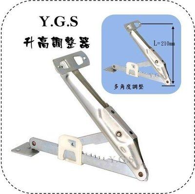 Y.G.S~收納五金系列~桌面升高調整器 (含稅)