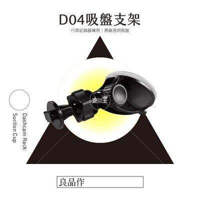 支架王 ㊣ 台灣製 行車記錄器 吸盤支架 VICO 視連科 DS1 DS2 TF1 TF2 TF2+ SF2 WF1 M1 M2 M3 M4 D04