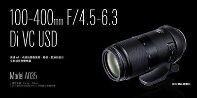 [板橋富豪相機]騰龍TAMRON 18-400mm F3.5-6.3 B028 FOR Nikon/Canon 公司貨-2
