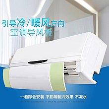 掛式空調擋風板防直吹出風口擋板空調罩坐月子擋風罩遮風板導風板全館免運