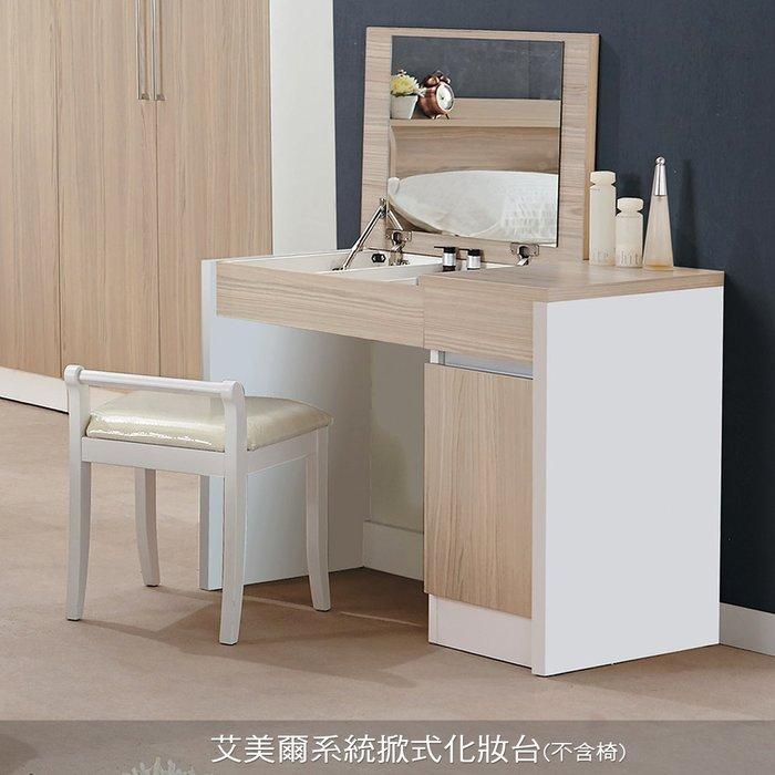 【UHO】艾美爾系統掀式化妝台(不含椅) HO20-414-13