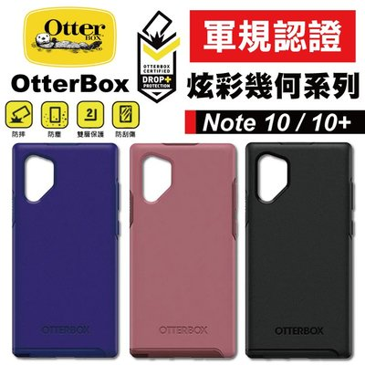 OtterBox 台灣公司貨 Galaxy Note10 / 10+ Symmetry 炫彩幾何透明系列 防摔 保護殼