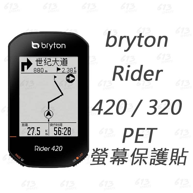 613sports Bryton Rider 420 320 螢幕保護貼 PET保護貼