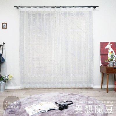 【客人訂單】 訂製窗紗 異想魔豆 寬154 高236cm 2片 改不鏽鋼鉤針
