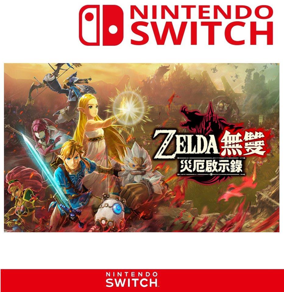 任天堂 switch 薩爾達 ZELDA 無雙 災厄啟示錄 薩爾達傳說:曠野之息 前傳作品 台灣公司貨