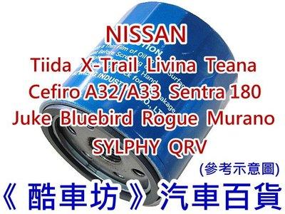 《酷車坊》原廠正廠型 零件 機油芯 NISSAN Tiida X-Trail Livina Teana Sentra 180 另空氣濾芯 冷氣濾網