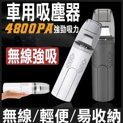 《車用吸塵器》吸塵器 無線吸塵器 乾濕兩用吸塵器 家用吸塵器 4800PA大功率