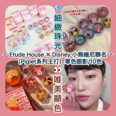 現貨 Etude House Disney 聯名 系列 小熊維尼 小豬 單色 眼影 珠光 霧面 顯色 眼影 台北市