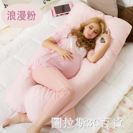 孕婦睡覺神器躺枕兩用托腹枕護腰枕哺乳枕側躺u型孕媽側臥枕  圖斯拉3C百貨