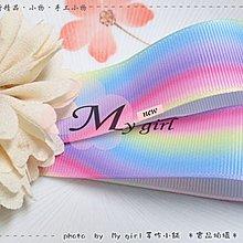 My girl╭*DIY材料、彩色漸變絲帶包裝素材*25mm寬 羅紋 - 波浪彩虹漸層羅紋緞帶 - A款 ZD0598*