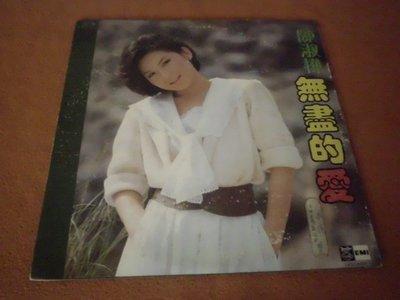 【杜比唱片】 黑膠唱片 ~   陳淑樺   //     無盡的愛          (稀少盤)  *** LP ***