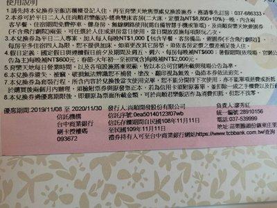 【炫媽咪】苗栗尚順君樂飯店經典雙床2大床含2早+2張育樂天地門票 (可分二天使用)(可以面交)