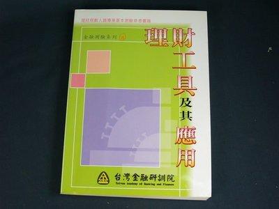【懶得出門二手書】《理財工具及其應用》台灣金融研訓院│金融研訓中心│八成新(32Z33)