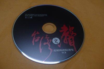 紫色小館-89--------台灣之聲