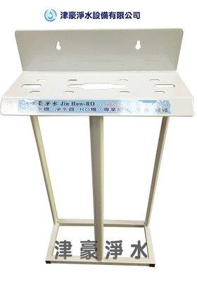 【津豪淨水】大胖20英吋2道式過濾腳架 (水塔過濾器2道式架子) 600元