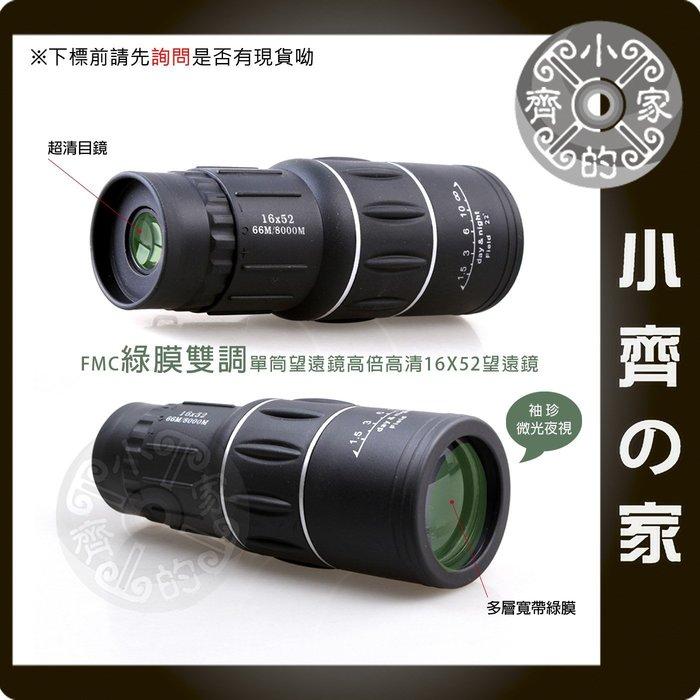 雙調版 高倍 16x52 16倍 光學 望遠鏡 單筒 單眼 綠膜 微光 夜市 演唱會 MG-06-小齊的家