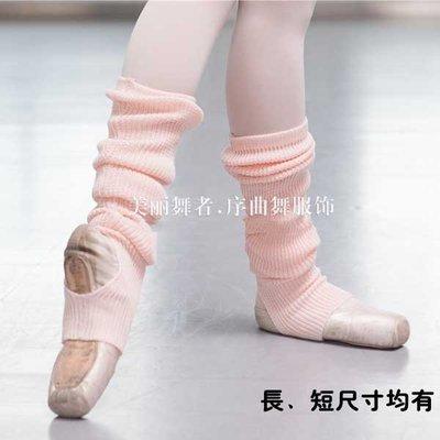 5Cgo【鴿樓】會員有優惠14080522429護膝芭蕾舞襪毛護腿舞蹈護腿套成人兒童舞蹈襪套挖洞厚練功襪-短40CM兩雙