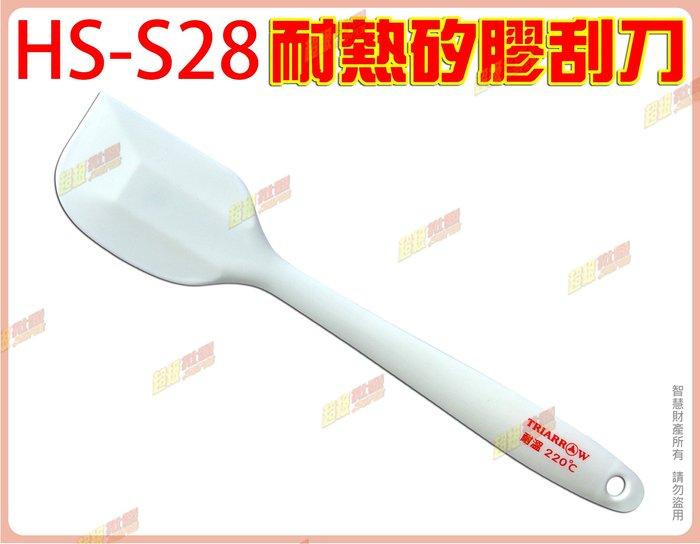 ◎超級批發◎三箭牌 HS-S26 10.5吋 耐熱矽膠刮刀 265mm 一體成型 攪拌匙 調理棒 奶油抹刀(批發價9折)