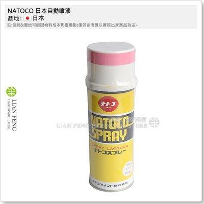 【工具屋】*含稅* NATOCO 日本自動噴漆 #8 粉紅色 PINK 金屬 木器 名古屋 SPRAY 420ml 日本