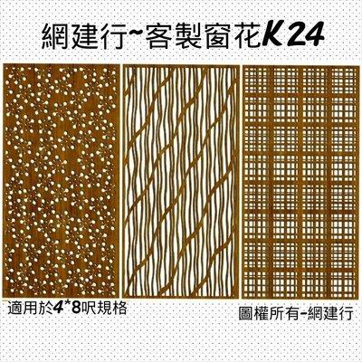 網建行☆鏤空窗花板-電腦雕刻-鏤空雕刻-雕刻-浮雕-客製化合輯K24
